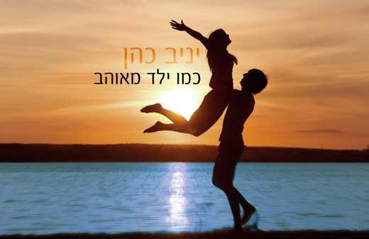 יניב כהן – כמו ילד מאוהב