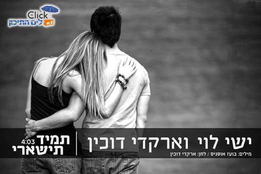 ישי לוי וארקדי דוכין –תמיד תישארי