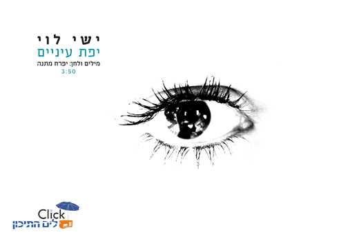 ישי לוי – יפת עיניים