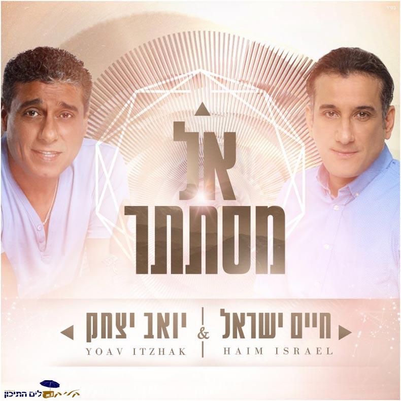 חיים ישראל ויואב יצחק - אל מסתתר