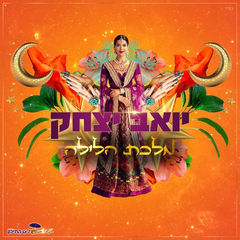 יואב יצחק - מלכת הלילה