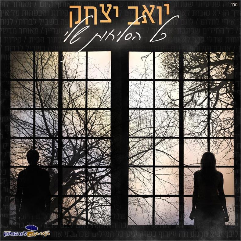 יואב יצחק - כל הסליחות שלי
