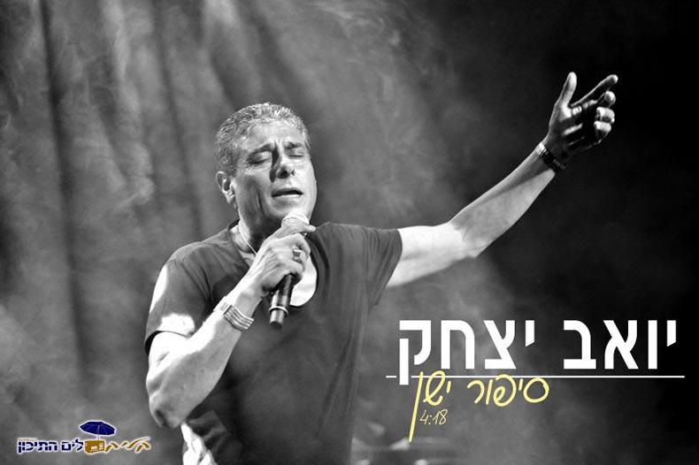 יואב יצחק - סיפור ישן