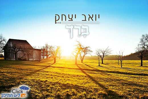 יואב יצחק – ברך