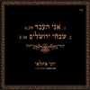 יוסי אזולאי – אני העבד ושבחי ירושלים – סינגלים חדשים